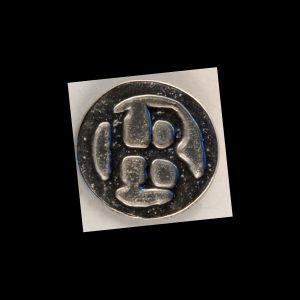 Hudson Bay Pewter Button, 3/4″, 138